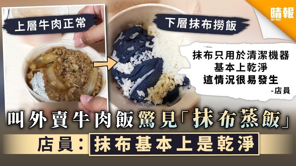 【食用安全】叫外賣牛肉飯驚見「抹布蒸飯」 店員:抹布基本上是乾淨