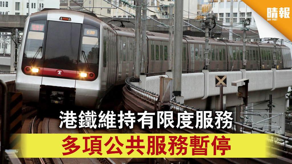 【颱風浪卡】港鐵維持有限度服務 多項公共服務暫停