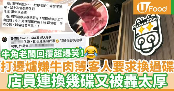 【火鍋放題】打邊爐投訴牛薄 客人要求換過碟 高EQ店員換厚切牛仍被炮轟
