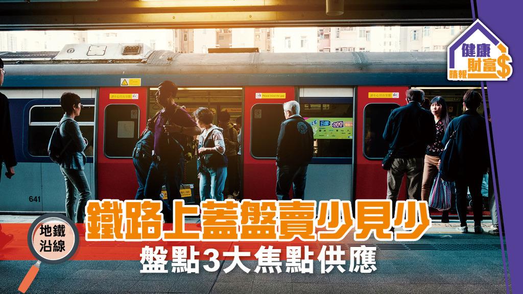 【地鐵沿線】鐵路上蓋盤賣少見少 盤點3大焦點供應