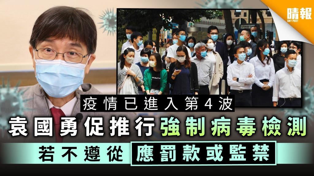 【新冠肺炎】傳防疫措施再延一周 專家促加強針對高危控制點