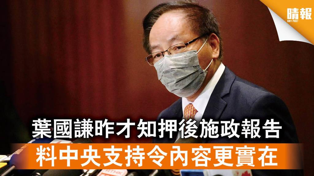 【施政報告】葉國謙昨才知押後宣讀 料中央支持令報告更實在