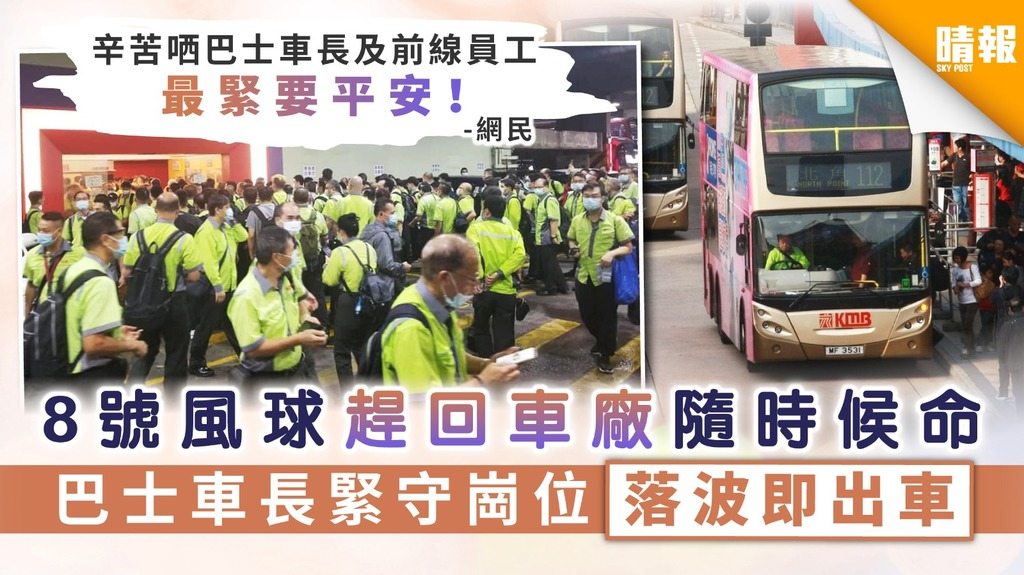 【颱風浪卡】8號風球趕回車廠隨時候命 巴士車長緊守崗位落波即出車
