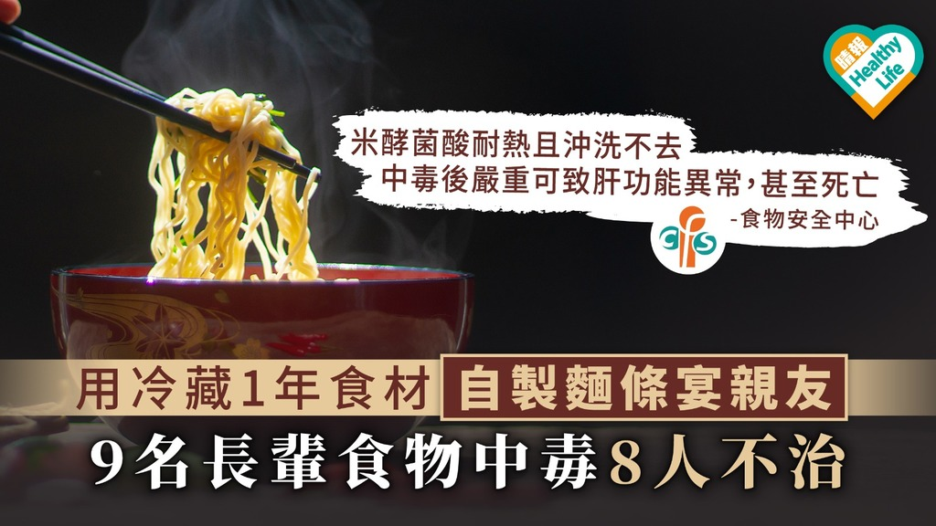 【食用安全】冷藏1年食材自製麵條宴親友 9名長輩食物中毒8人不治