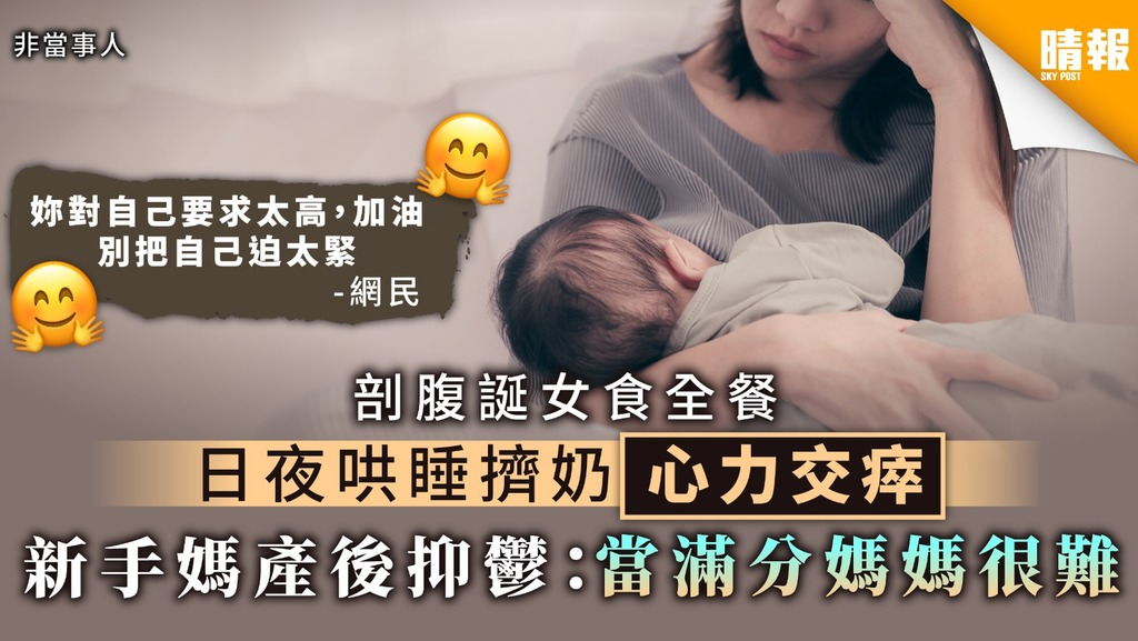 【產後抑鬱】日夜哄睡擠奶心力交瘁 新手媽自責:當滿分媽媽很難
