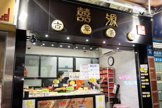 【深水埗美食】古早蛋糕店30款口味 特濃斑蘭咖央味