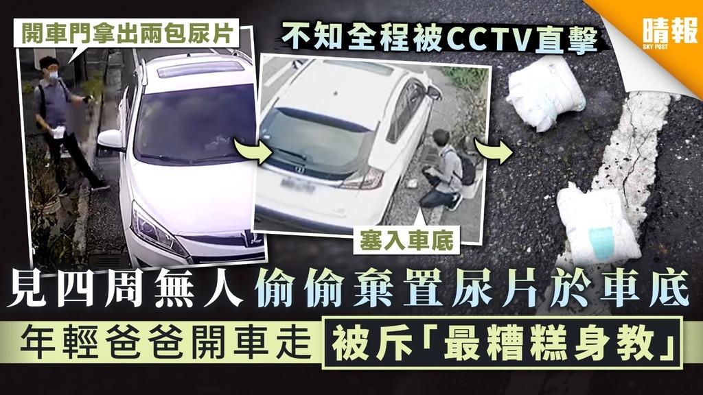 【此地無銀】見四周無人偷偷棄置尿片於車底 年輕爸爸開車走被斥「最糟糕身教」