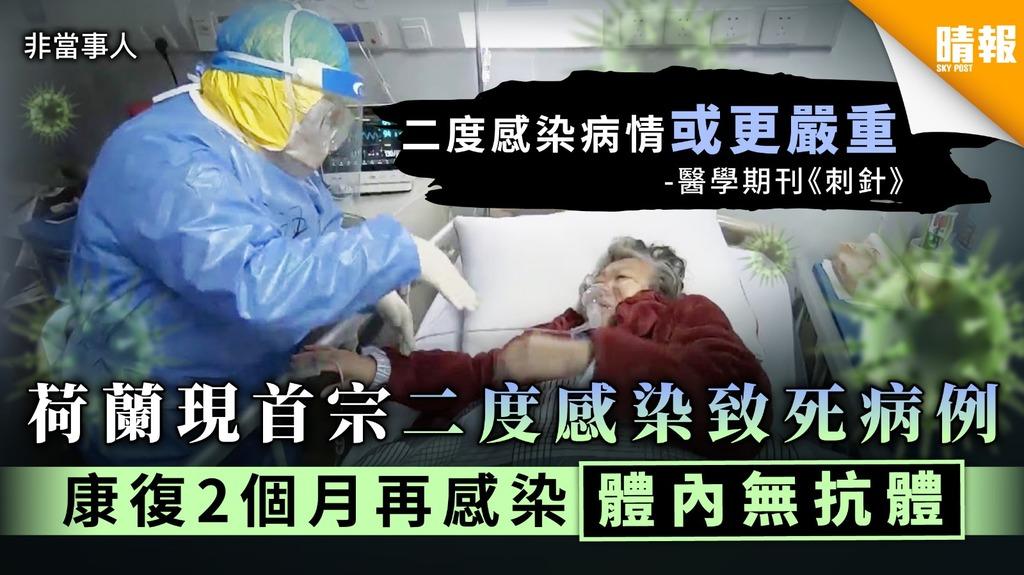 【新冠肺炎】荷蘭現首宗二度感染致死病例 康復2個月再感染體內無抗體