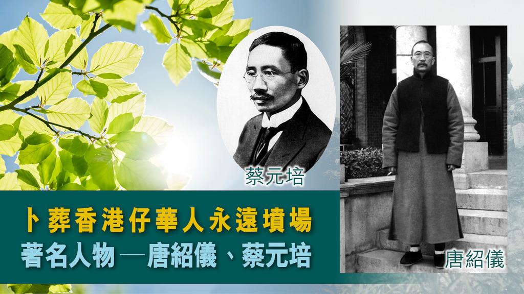 「卜葬香港仔華人永遠墳場的著名人物 - 唐紹儀、蔡元培」