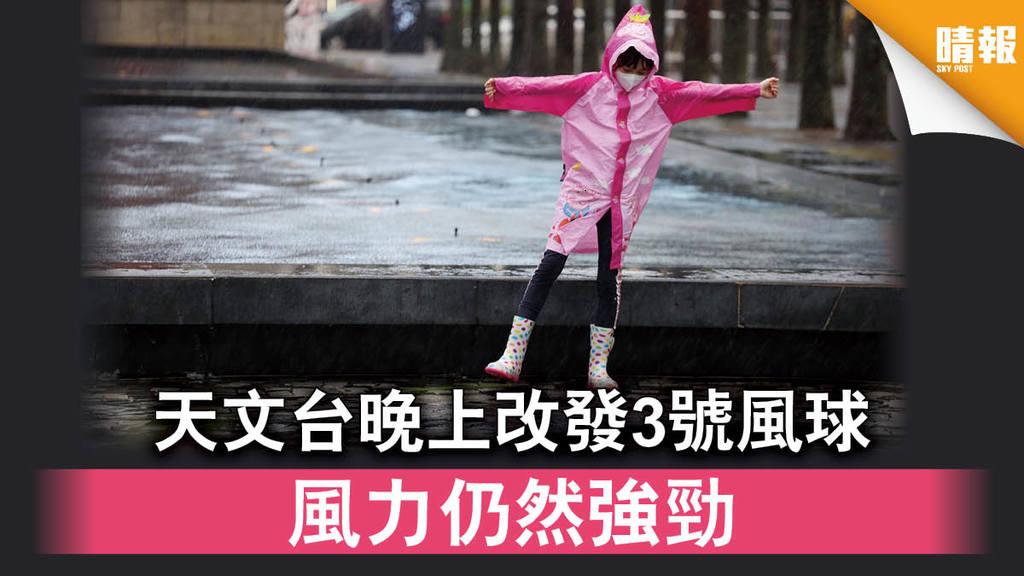 【颱風浪卡】天文台晚上改發3號風球 風力仍然強勁