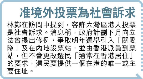 港深未必直接競爭 林鄭:望兩地多合作 不介意GDP被超越