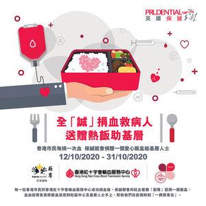 保誠捐愛心飯盒 鼓勵市民捐血抗疫