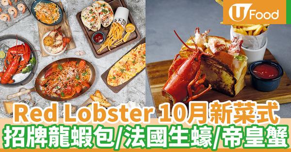 【red lobster hk menu】銅鑼灣Red Lobster全新Menu推出20款美食 招牌龍蝦包登場/法國生蠔/海鮮大餐/帝皇蟹意粉