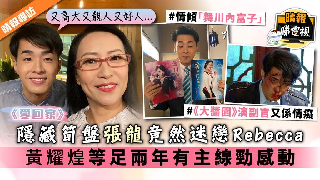 《愛回家》隱藏筍盤張龍竟然迷戀Rebecca 黃耀煌等足兩年有主線勁感動