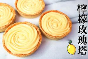 【甜品食譜】5步完成酸甜打卡甜品  檸檬玫瑰撻食譜
