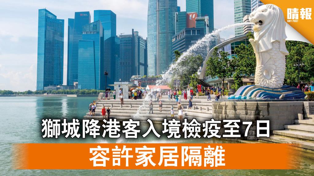 【新冠肺炎】新加坡縮短港旅客入境檢疫至7日 容許家居隔離