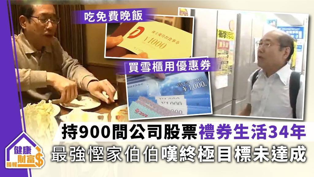 【炒股達人】持900間公司股票靠禮券生活34年 日本最強慳家伯伯嘆終極目標未達成