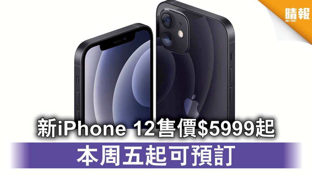 【新機出爐】新iPhone 12售價$5999起 本周五起可預訂