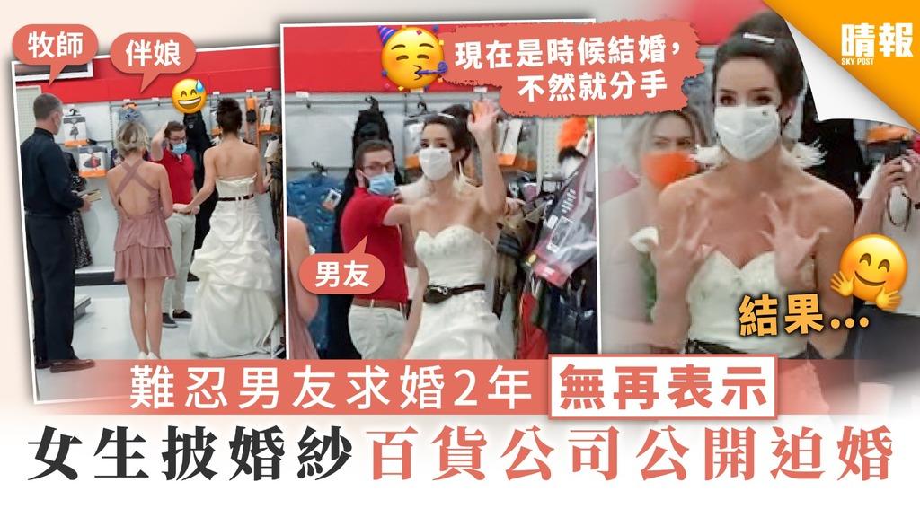 【公開迫婚】難忍男友求婚2年無再表示 女生披婚紗百貨公司公開迫婚