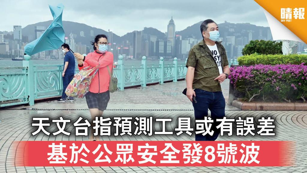 【颱風浪卡】天文台指預測工具或有誤差 基於公眾安全發8號波