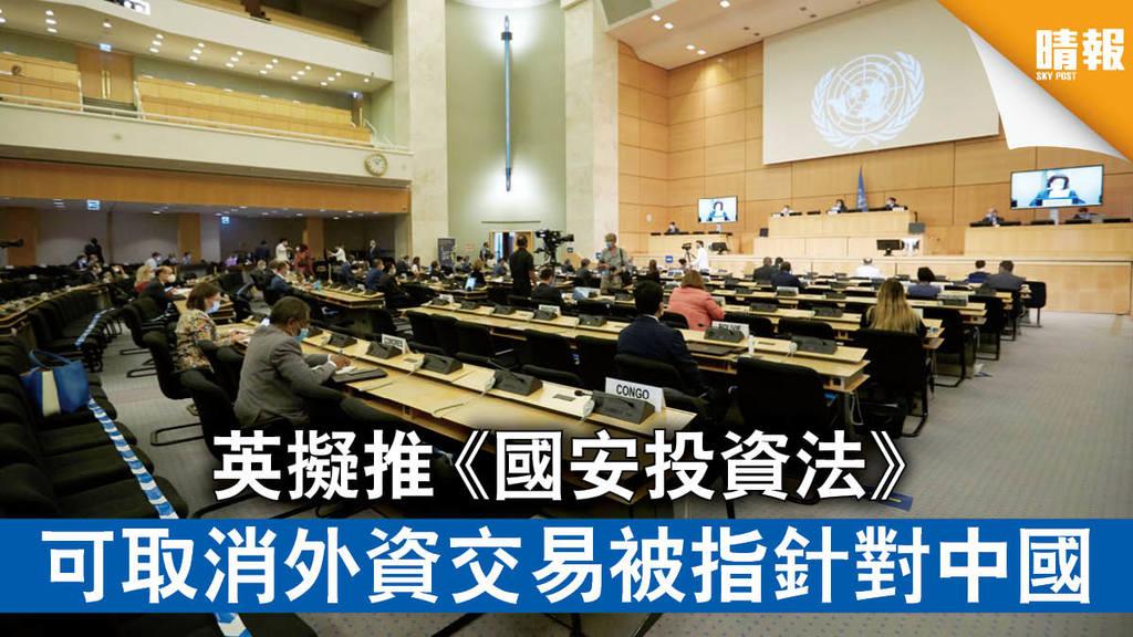 【國家安全】英擬推《國安投資法》 可取消外資交易被指針對中國