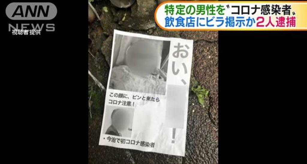 【日韓記事】貼街招「公審」疑染疫者 日兩男被捕