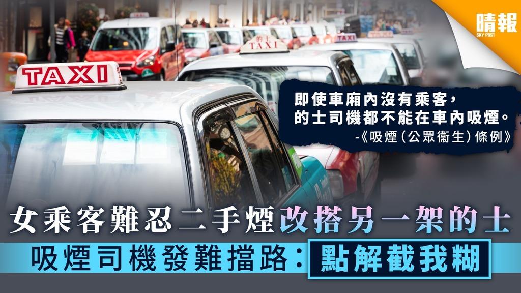 【煙味的士】女乘客難忍二手煙改搭另一架的士 吸煙司機發難攔路︰點解截我糊