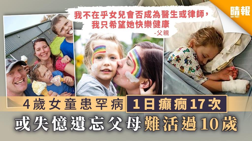 【錐心之痛】4歲女童患罕病1日癲癇17次 或失憶遺忘父母難活過10歲