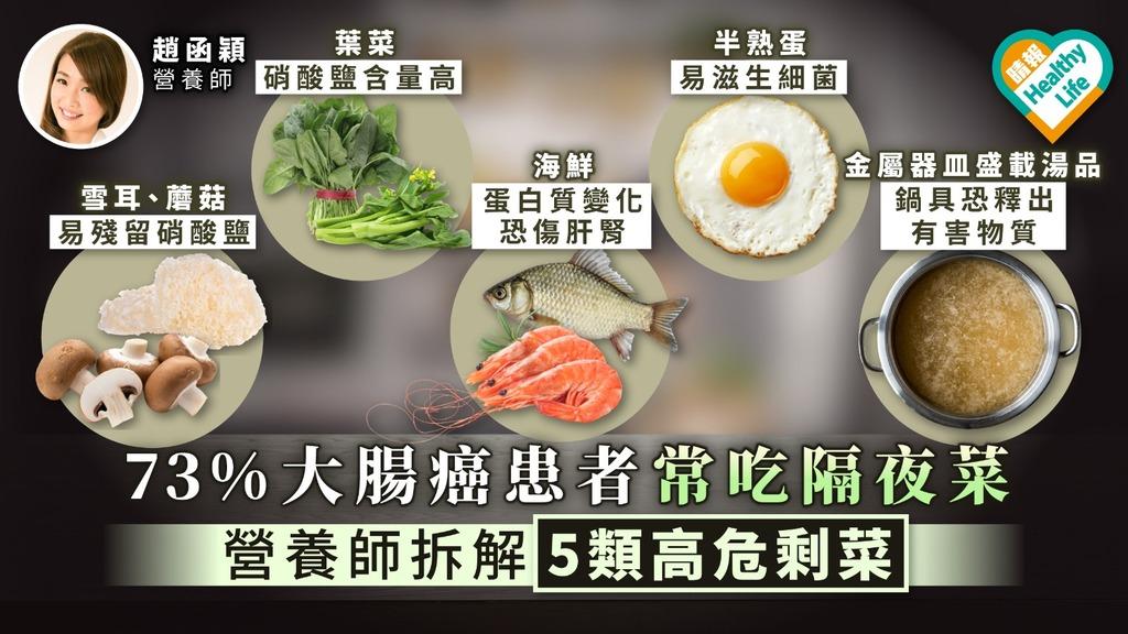 【台灣調查】73%大腸癌患者常吃隔夜餸 營養師拆解5類高危剩菜