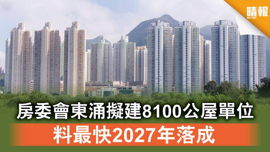 【新建公屋】房委會東涌擬建8100公屋單位 料最快2027年落成