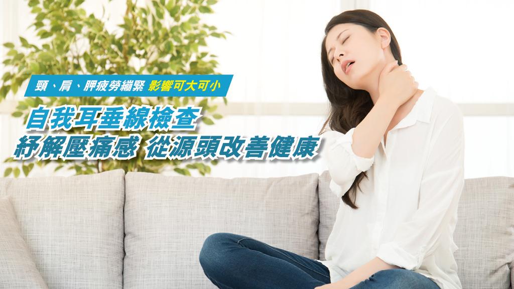 「頸、肩、胛疲勞繃緊 影響可大可小 自我耳垂線檢查 紓解壓痛感 從源頭改善健康」
