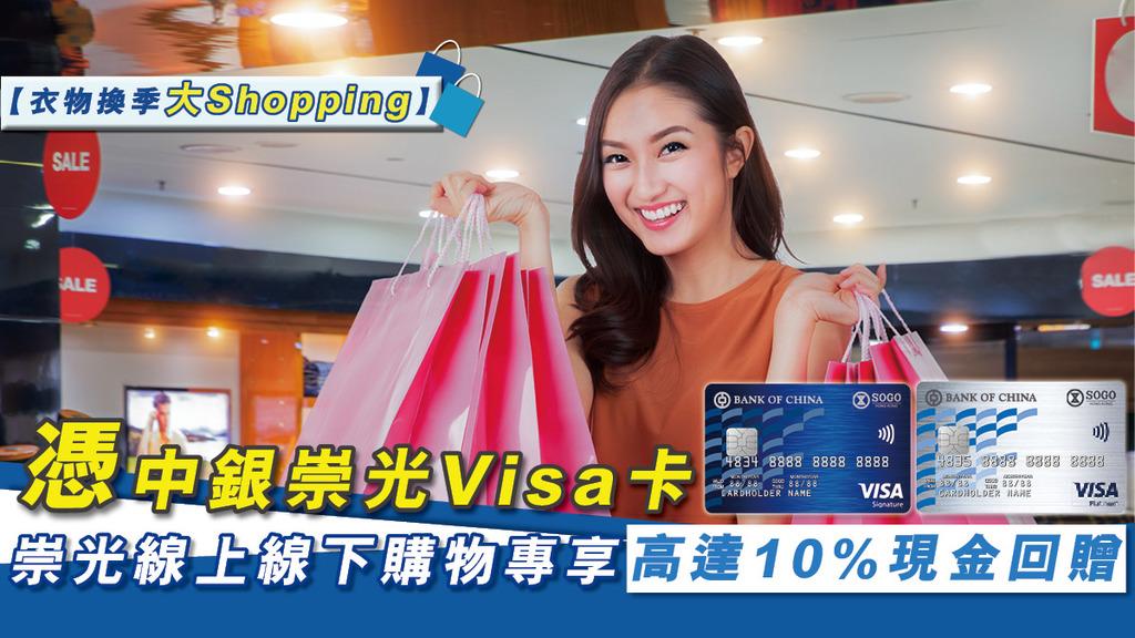 【衣物換季大Shopping】憑中銀崇光Visa卡 崇光線上線下購物專享高達10%現金回贈