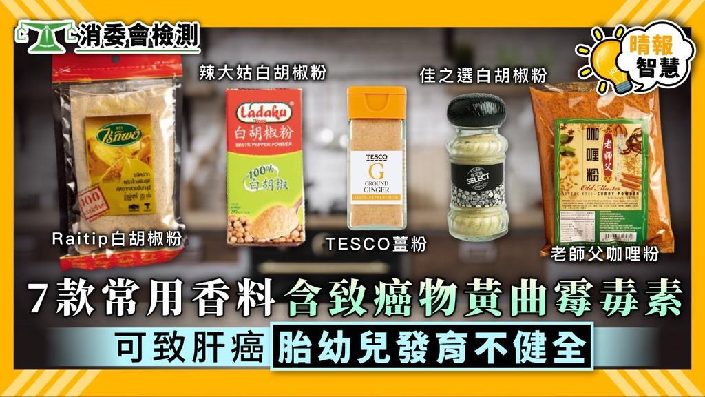 【消委會】7款常用香料含致癌物黃曲霉毒素 可致肝癌胎幼兒發育不健全
