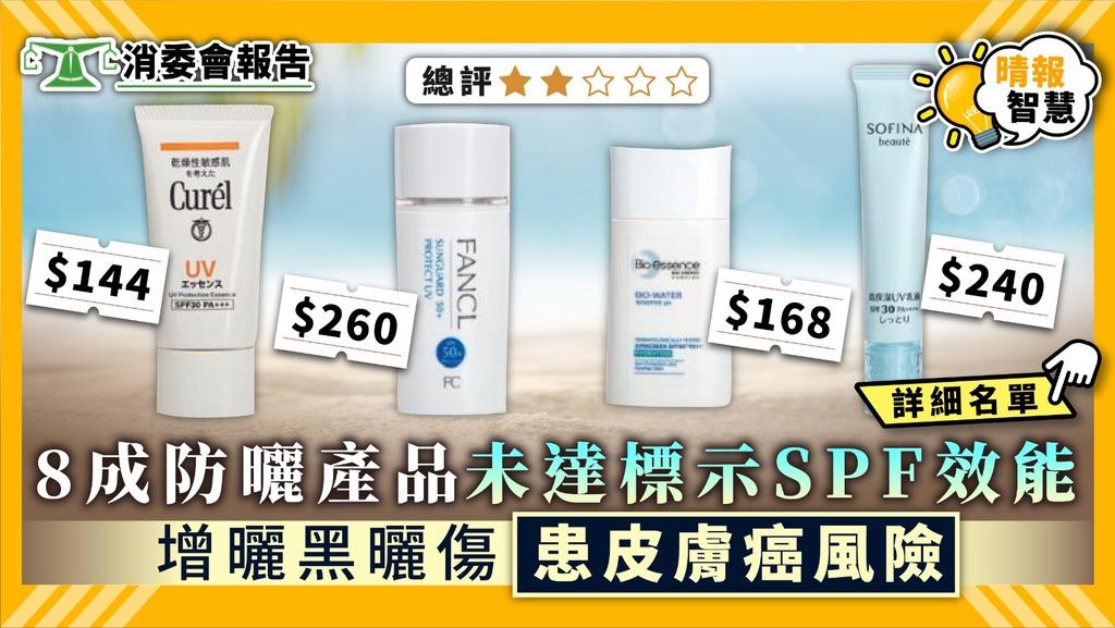 【消委會】8成防曬產品未達標示SPF效能 增曬黑曬傷患皮膚癌風險【附詳細名單】