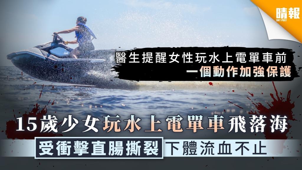 【樂極生悲】15歲少女玩水上電單車飛落海 受衝擊直腸撕裂下體流血不止