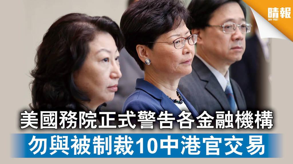 【香港國安法】美國務院正式警告各金融機構 勿與被制裁10中港官交易