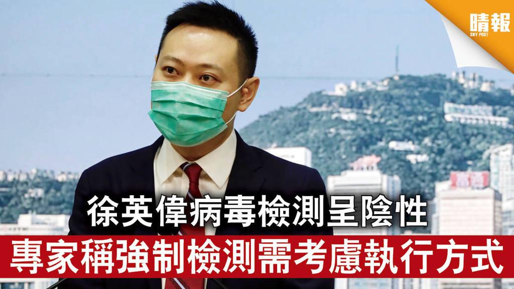 【新冠肺炎】徐英偉病毒檢測呈陰性 專家稱強制檢測需考慮執行方式