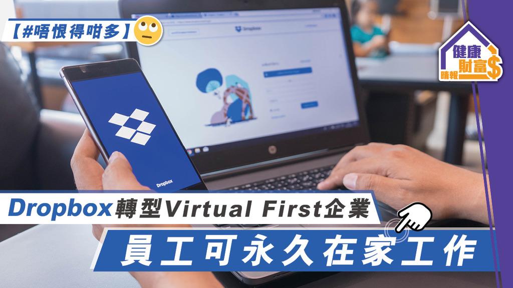 【唔恨得咁多】Dropbox轉型Virtual First企業 員工可永久在家工作