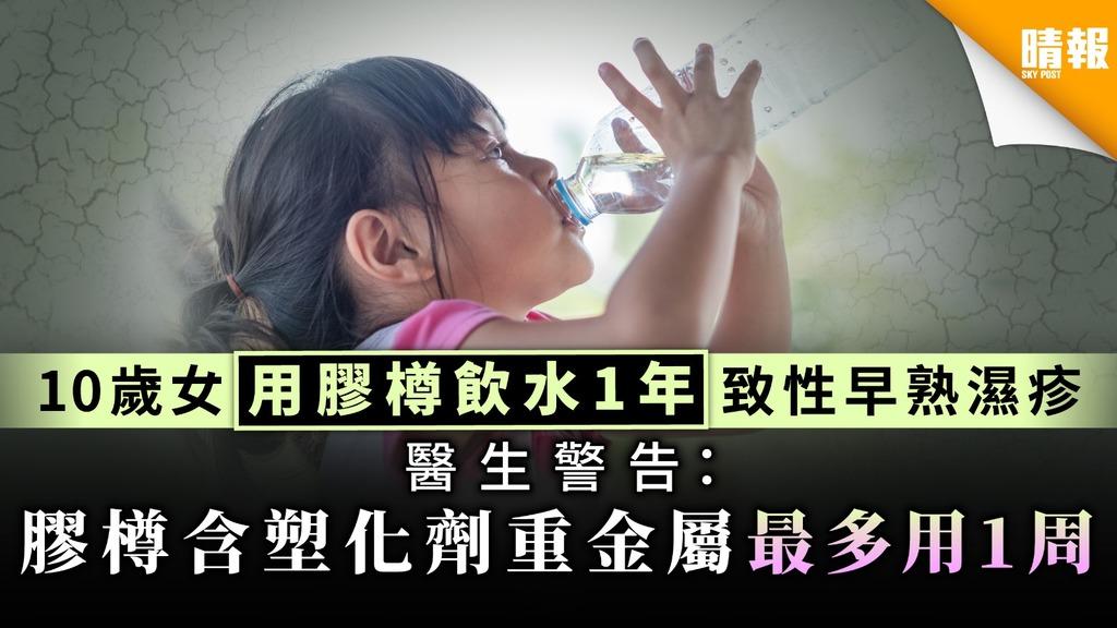 【食用安全】10歲女用膠樽飲水1年致性早熟濕疹 醫生: 膠樽含塑化劑重金屬最多用1周