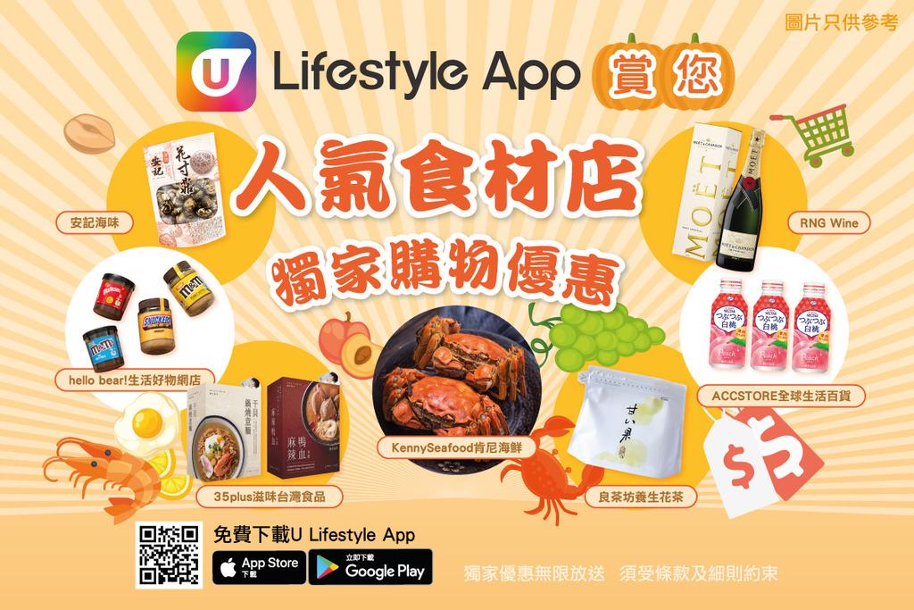 U Lifestyle App 賞您人氣食材店獨家購物優惠!