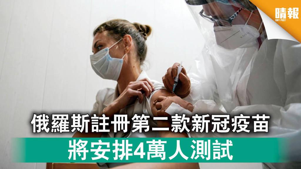 【新冠肺炎】俄羅斯註冊第二款新冠疫苗 將安排4萬人測試