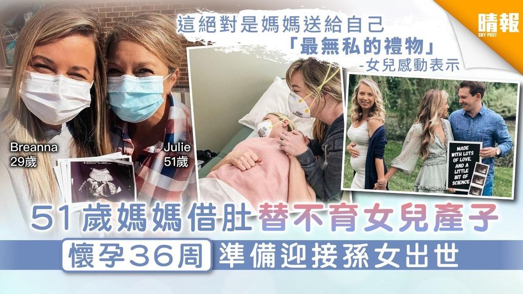 【超級媽媽】51歲媽媽借肚替不育女兒產子 懷孕36周準備迎接孫女出生