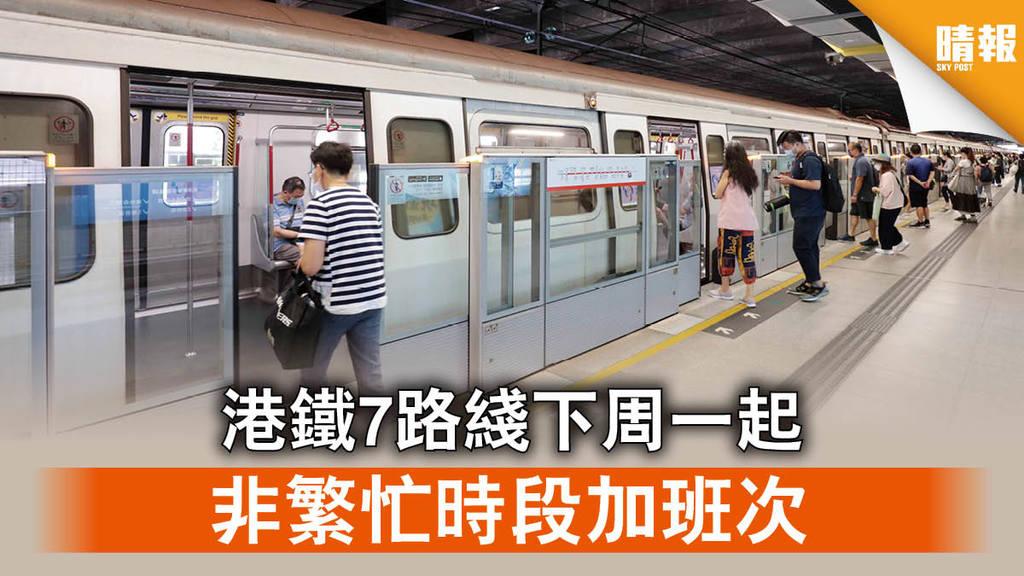 【交通消息】港鐵7路綫下周一起 非繁忙時段加班次