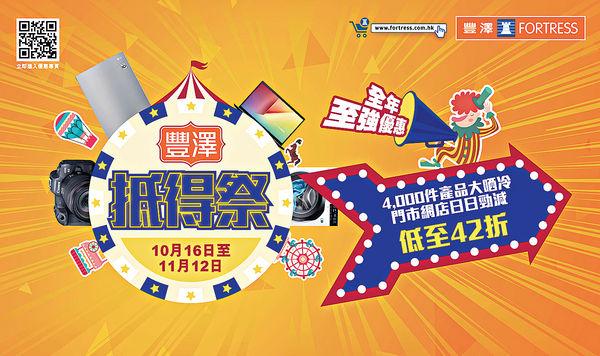 豐澤舉辦「抵得祭」 逾4000件貨品低至42折發售