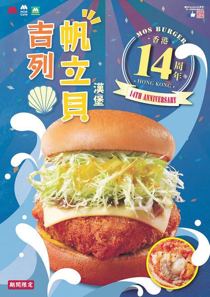 MOS Burger 14周年激筍優惠 半價歎吉列帆立貝漢堡