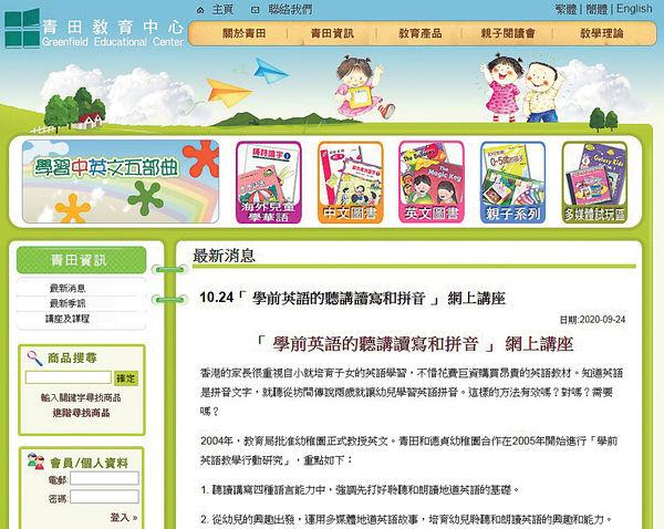 網上講座 培育幼兒英語能力