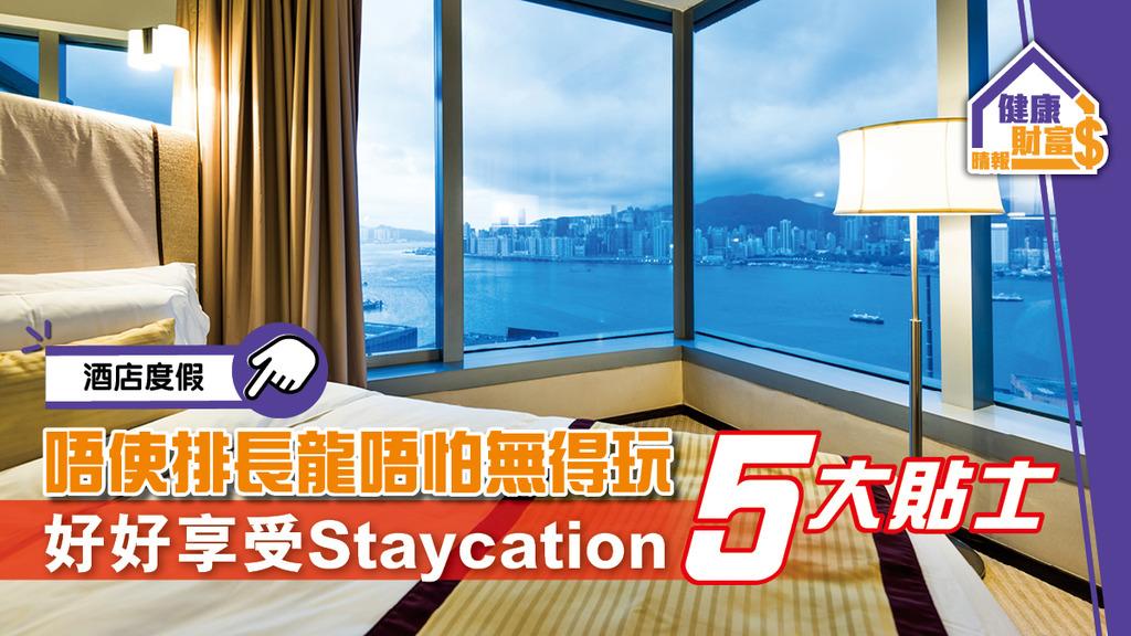 【酒店度假】唔使排長龍唔怕無得玩 好好享受Staycation 5大貼士