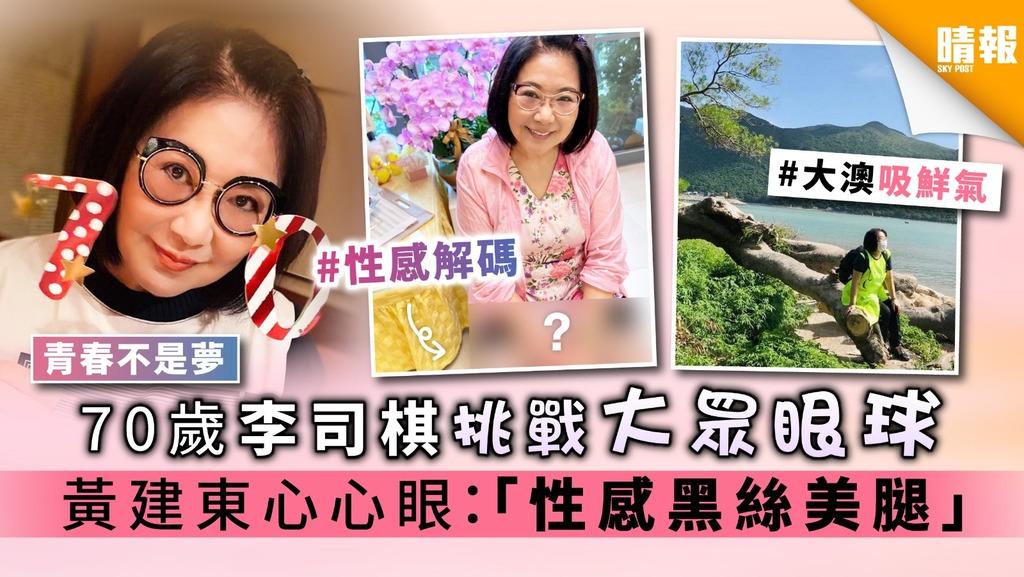 70歲李司棋挑戰大眾眼球 黃建東心心眼:性感黑絲美腿