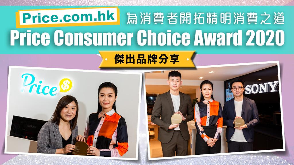 「Price.com.hk為消費者開拓精明消費之道 Price Consumer Choice Award 2020 第二屆傑出品牌分享」