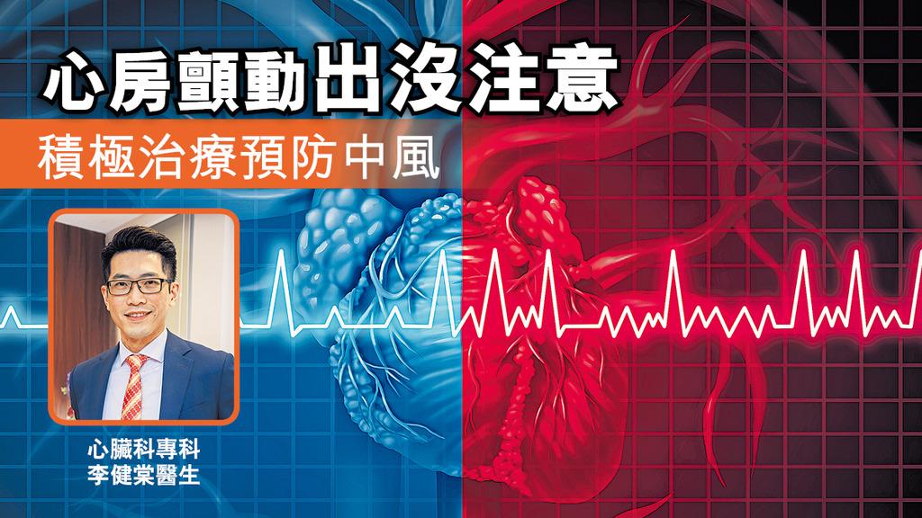 「心房顫動出沒注意 積極治療預防中風」